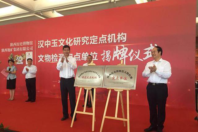 陕西历史博物馆馆藏玉器有了专业检测单位!