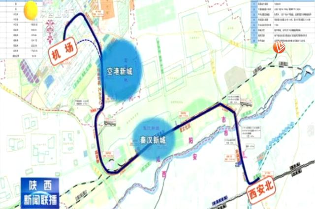 西安北至机场城际铁路8个车站实现电通 即将开始全线联调联试