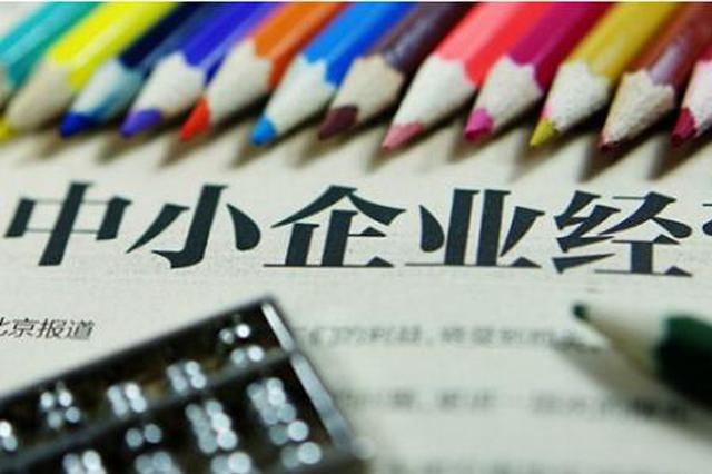 陕西财政累计7100万元助力小微企业成长