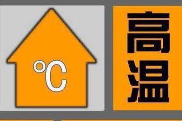 西安气象台降级发布高温橙色预警信号