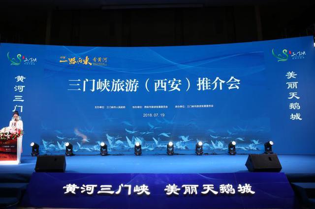 三门峡文化旅游推介会西安举行