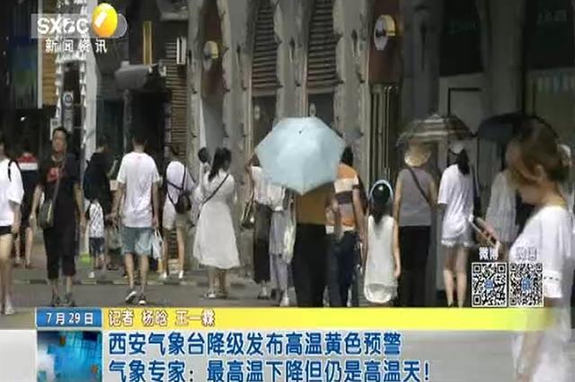 西安气象台降级发布高温黄色预警 气象专家:最高温下降但仍是