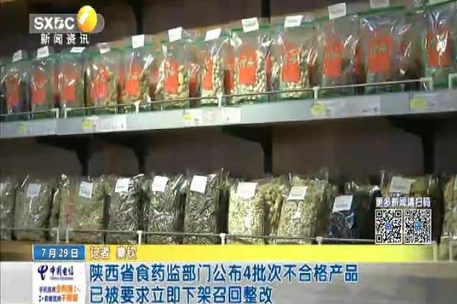 陕西省食药监部门公布4批次不合格产品 已被要求立即下架召回