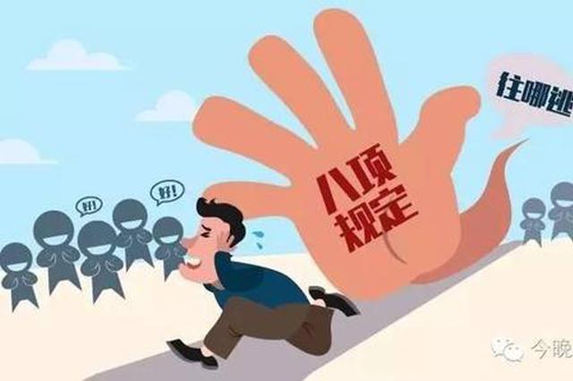 违规发放津补贴 陕通报8起违反中央八项规定案例