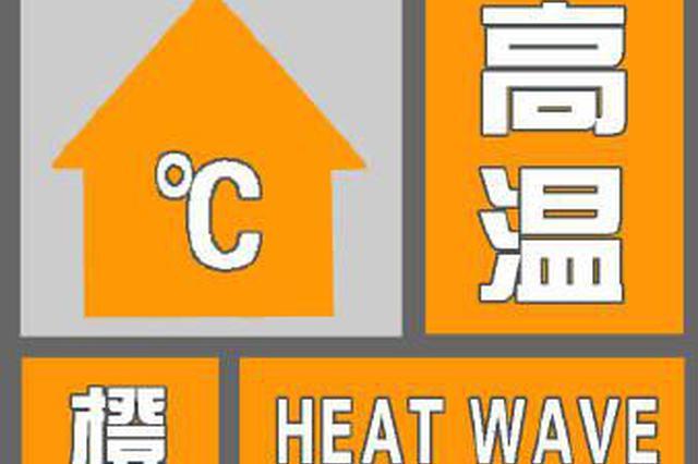 西安今天将现35℃以上高温天气 15日将迎来降雨