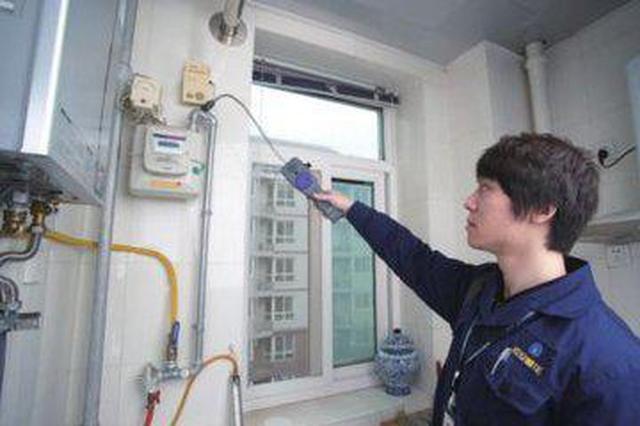 西安天然气公司将入户安检 提醒:管线老化及时更换