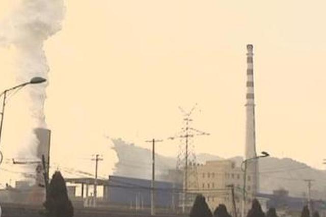 环境部通报陕西黄陵煤化工环境问题查处情况