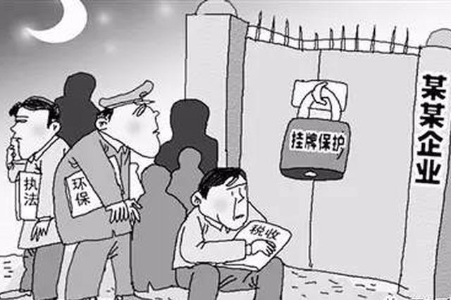 商洛多人暴力阻挠环保执法 环境部责成陕环保厅调查