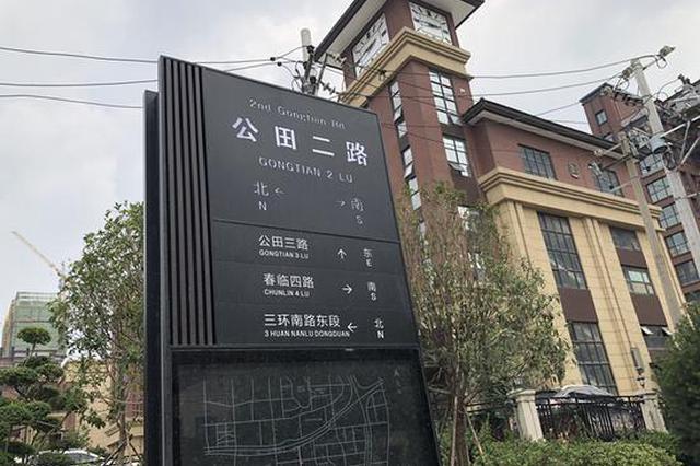 西安部分新路命名引市民不满 民政局:将听取群众意见