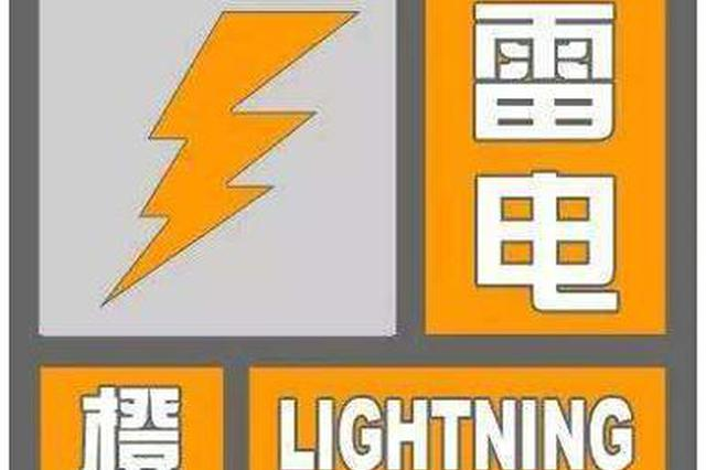 雷电橙色预警 西安铜川宝鸡等地将有雷电及强降水