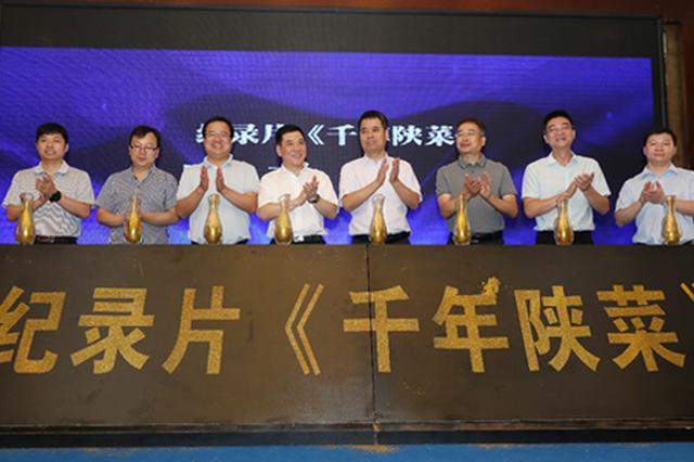 纪录片《千年陕菜》新闻发布会西安举行