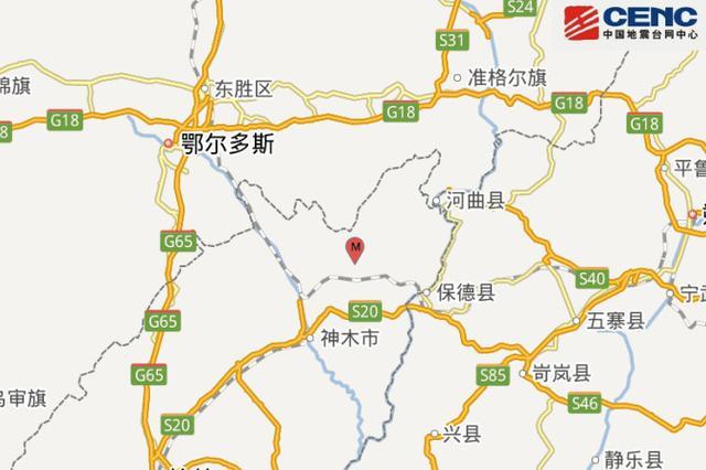 榆林府谷发生2.5级地震 疑为矿坑塌陷