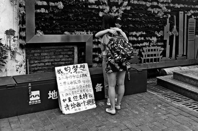 """自称为得到鼓励 女孩西安街头""""要抱抱"""""""