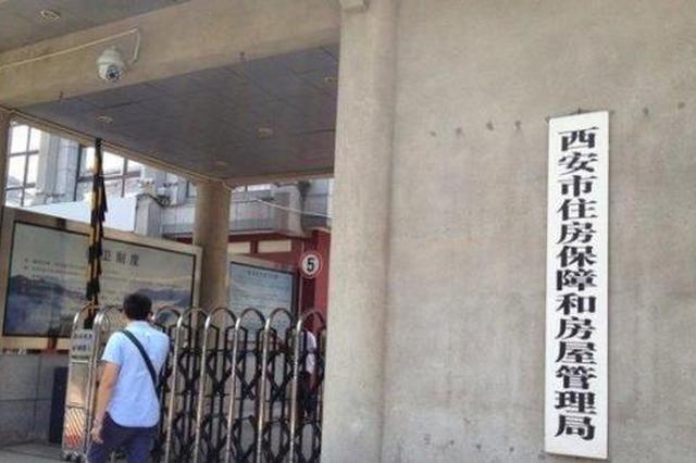 西安市房管局:86家房产经纪机构违规被记分处理