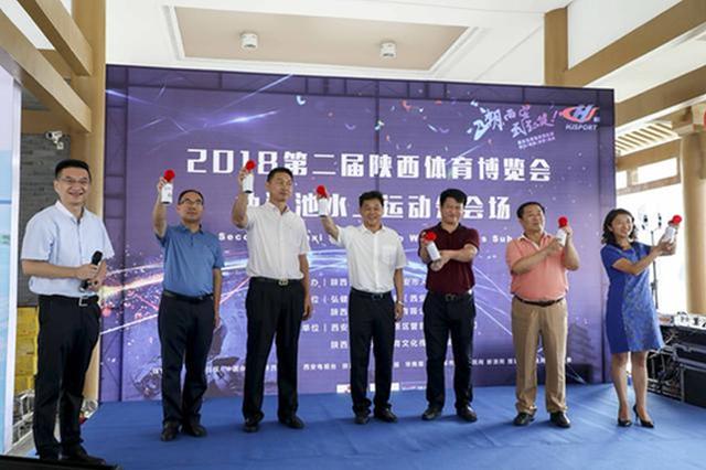 第二届陕西体育博览会曲江池水上运动分会场隆重开幕