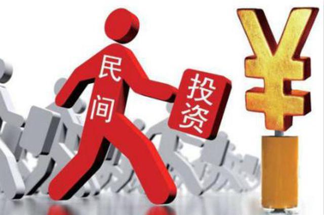 陕西省上半年民间投资增长24.2% 居全国第一