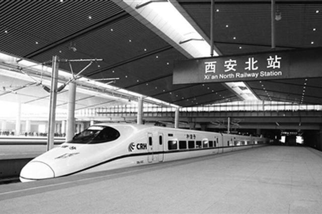陕西构建综合交通大枢纽 带动三秦大地经济大发展
