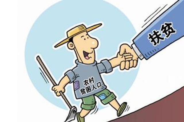 八年陕西累计减贫587万人 人均收入增长4159元