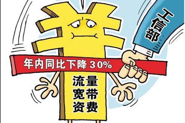 陕西省移动网络流量资费年内至少下降30%