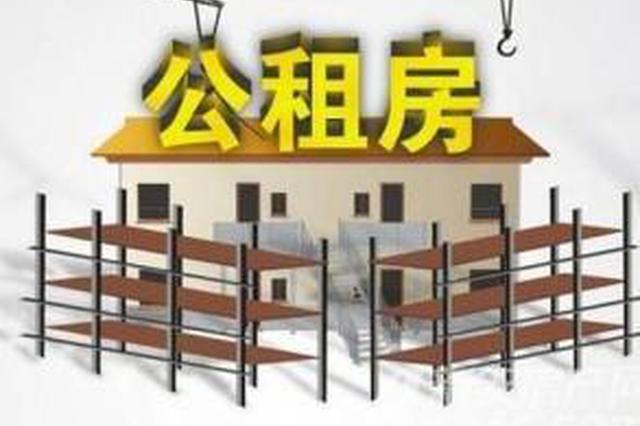 西安市房管局:12个公租房小区将办理入住手续