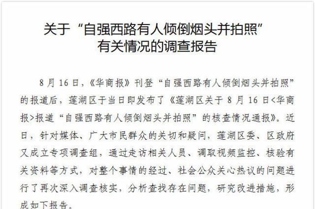 西安莲湖通报扔烟头拍照事件:环卫工未完成普扫被罚