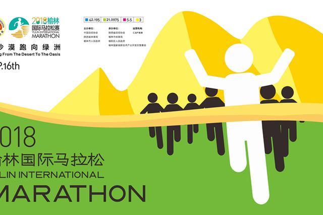 2018榆林国际马拉松赛将在9月16日鸣枪起跑