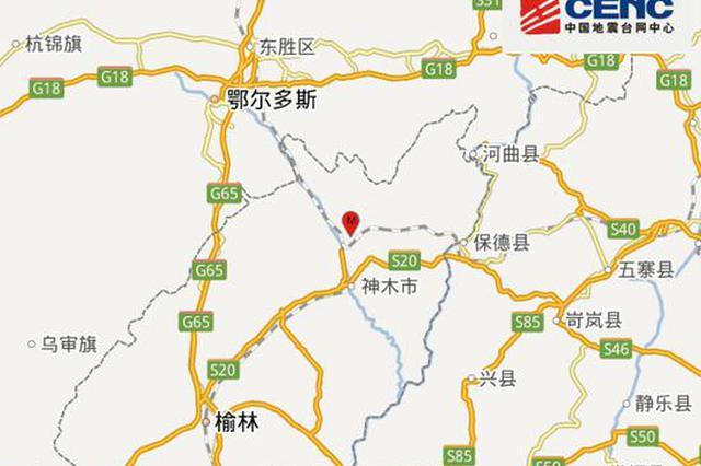 陕西神木市发生2.5级地震 震源深度0千米