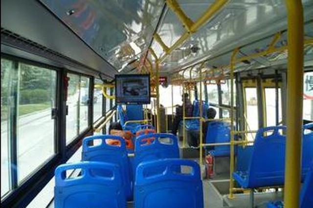 西安11条公交线路即日起施行2元一票制 有你要坐的吗