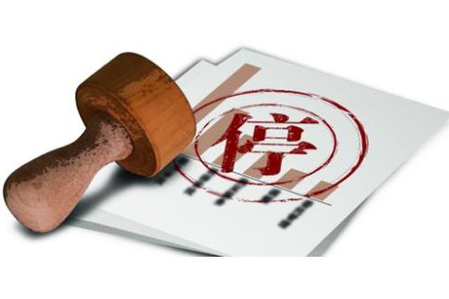 更方便!陕西省取消11项行政许可事项