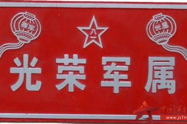 陕西省采集退役军人信息 将为其家庭悬挂光荣牌
