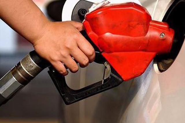 17号成品油价迎调整 92号汽油每升或涨0.11元