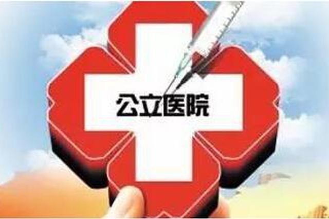 西安计划2020年形成公立医院新机制