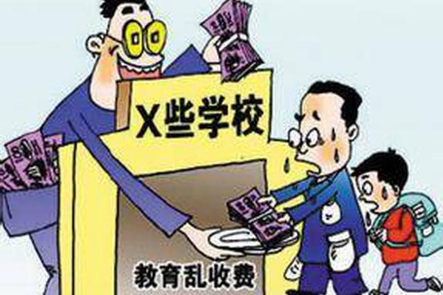 咸阳旬邑县一幼儿园违规乱收费 教育局:费用已退还