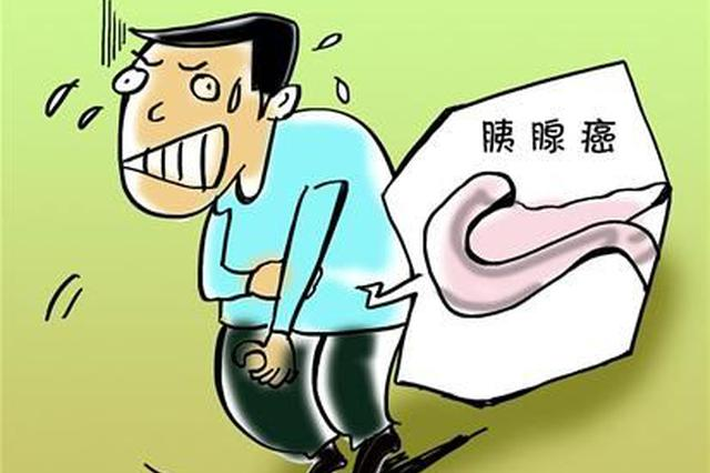 """研究显示中国胰腺癌存在""""重男轻女""""现象"""