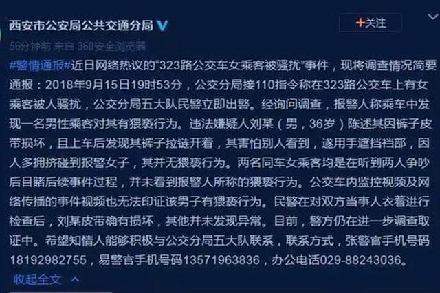 西安女大学生称公交上遭猥亵 警方:现有证据无法印证