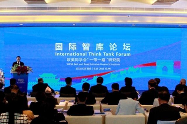 国际智库论坛西安举行 强化智库支撑引领作用