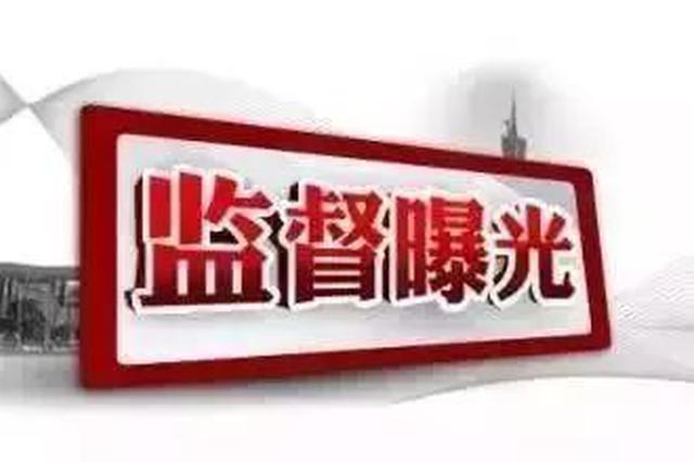 省纪委通报六起违反中央八项规定精神问题