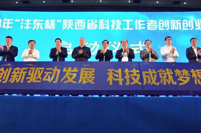 陕西科技工作者创新创业大赛决赛开启 330余项目参赛