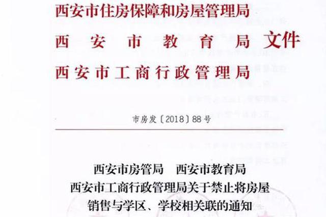 西安三部门通知:禁止将房屋销售与学区、学校相关联