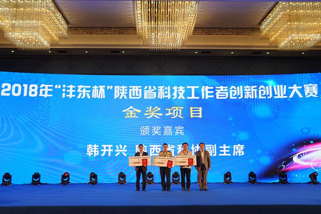 15个项目获陕西科技工作者创新创业大赛决赛金奖