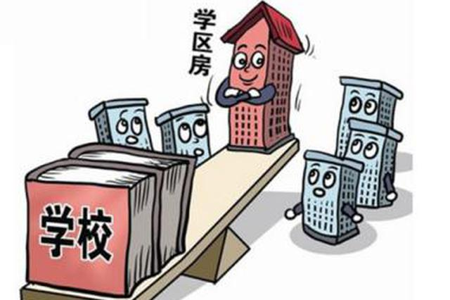 西安房管局:禁止将房屋销售与学区、学校相关联