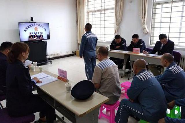 延安监狱首次运用远程视频法庭办理罪犯减刑案件