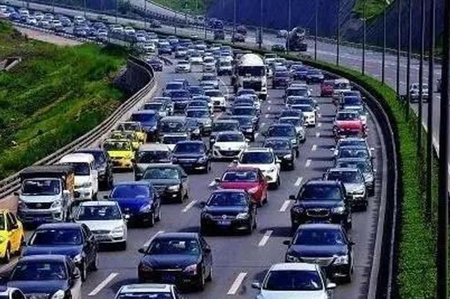 中秋国庆道路严重超负荷时 将封闭部分高速收费站
