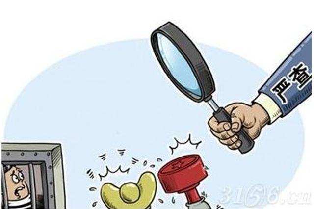 陕专项稽查行动成效显著 查处违法违规经营者1356家