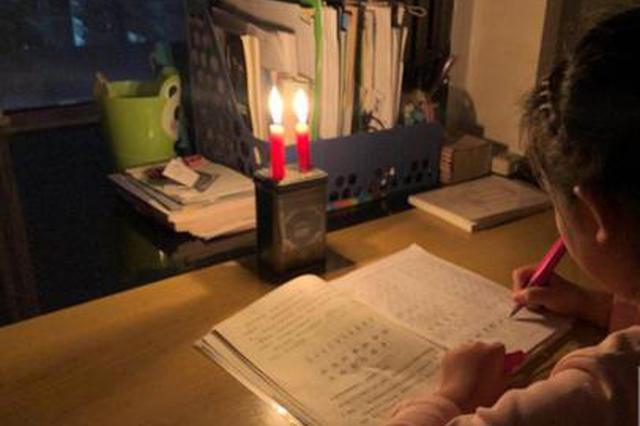 西安一小区内部资产故障致停电 小学生点蜡烛写作业