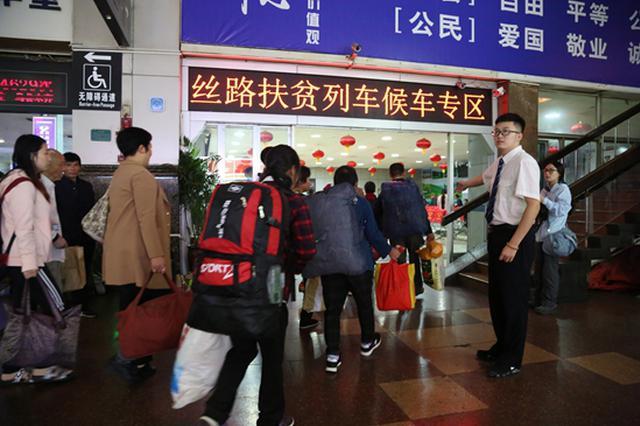 陕西贫困县272人乘列车进疆务工 包吃住交通每人得2万