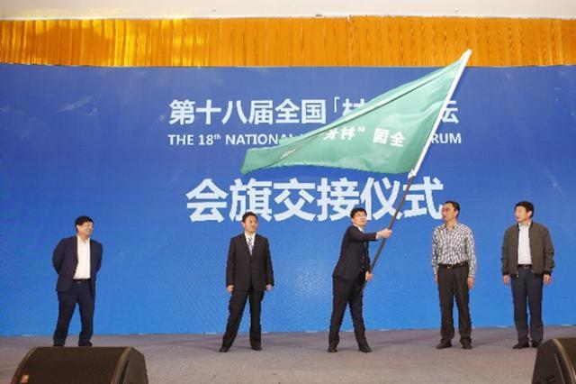 """第十八届全国""""村长""""论坛闭幕 会旗移交江苏张家港市永联村。"""