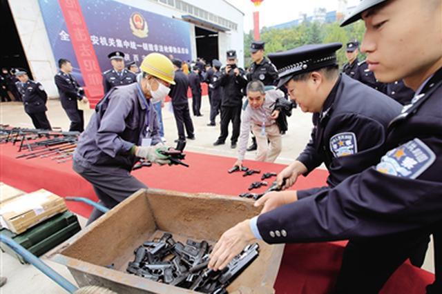 陕西警方集中销毁枪爆物品 5千余支枪被送进炼钢炉