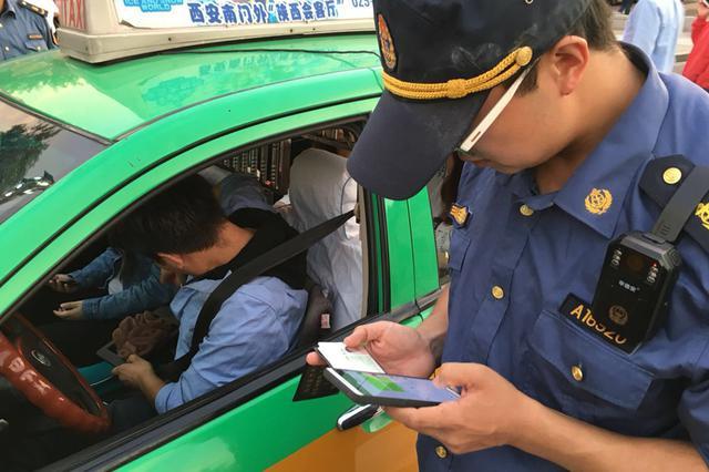 中秋节前夕客流增多 西安街头严查出租车违规营运