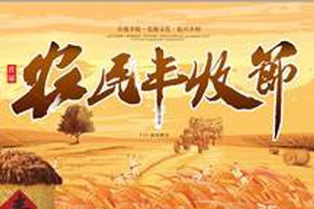"""庆祝首届""""中国农民丰收节""""汉中主会场文化活动启动"""